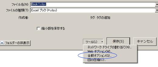 エクセルパスワード設定