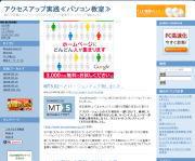 パソコン教室【アクセスアップ】